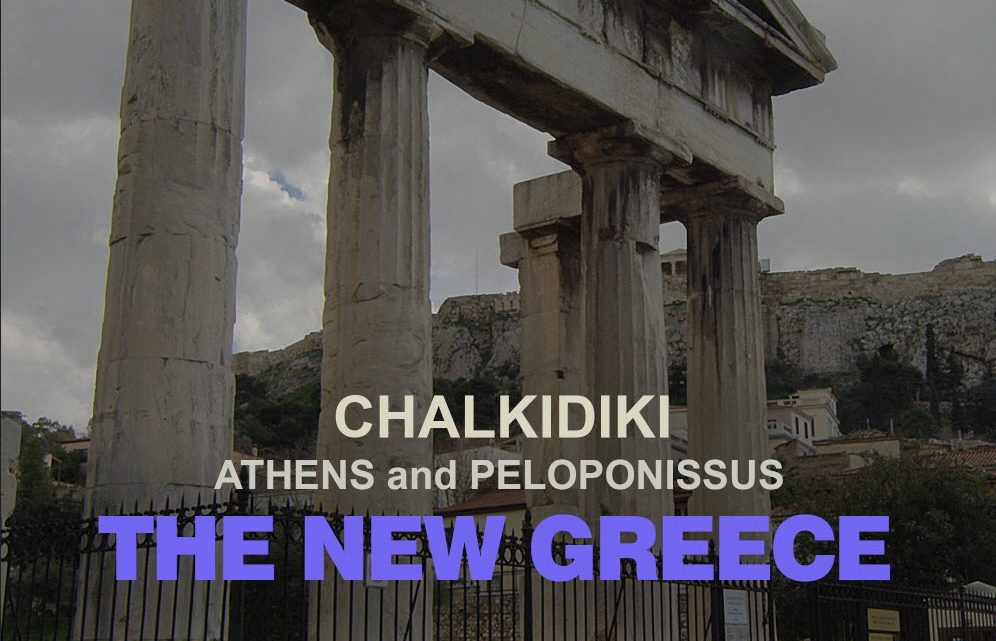 THE NEW GREECE – 3D MOVIES – A Ted Amaradidis film.